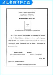 出国留学公证(图15)