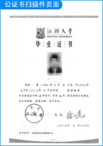 出国留学公证(图14)