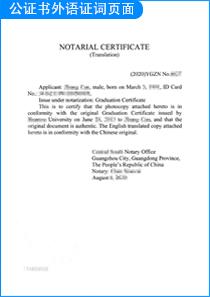 出国劳务公证