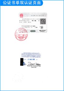 出国留学公证(图2)