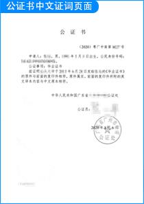 出国留学公证(图16)