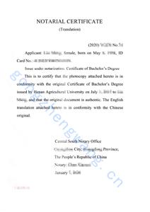 学位证公证(图1)