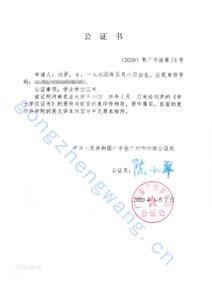 学位证公证(图6)