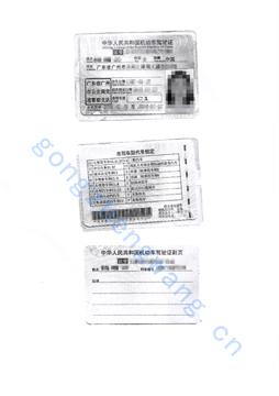 驾照公证(图4)