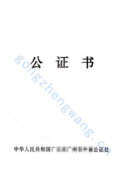 户口本公证(图3)