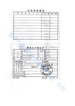 户口本公证(图6)