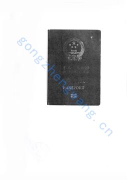 护照公证(图4)