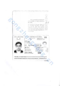 护照公证(图6)