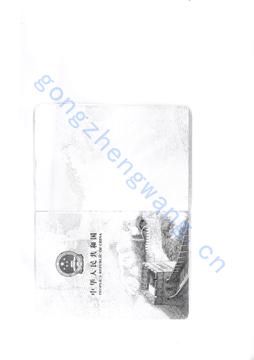 护照公证(图5)