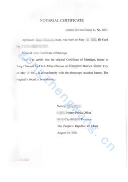 结婚证公证(图2)