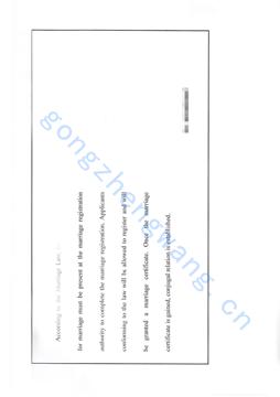 结婚证公证(图11)