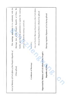 结婚证公证(图9)