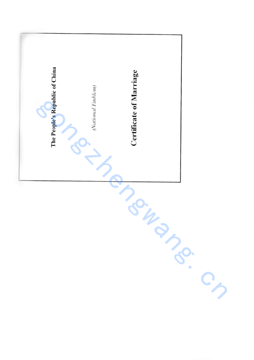结婚证公证(图8)