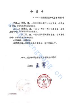 亲属关系公证(图1)