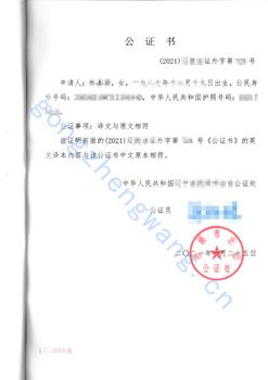 Ds-3053公证