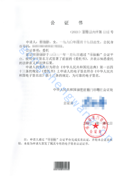 委托书公证(图5)