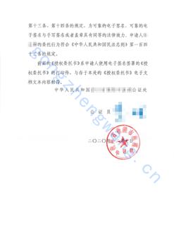 委托书公证(图10)