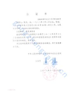 身份证公证(图2)