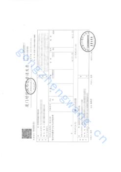 营业执照公证(图6)