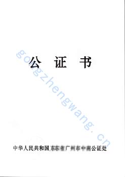 营业执照公证(图3)
