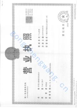 营业执照公证(图4)