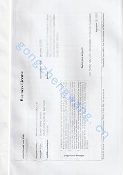 营业执照公证(图9)