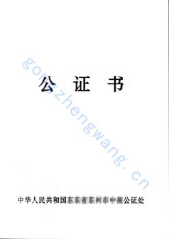 营业执照公证(图7)