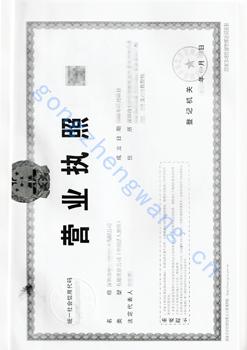 营业执照公证(图8)