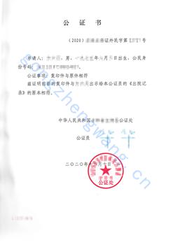 病历公证(图6)