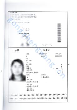 护照公证(图1)