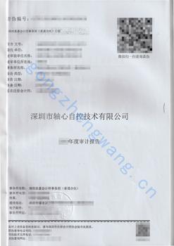 审计报告公证书(图4)