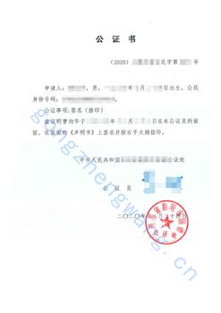 声明公证书(图2)