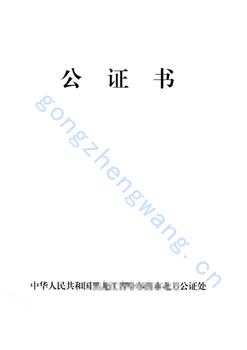 公司章程公证书