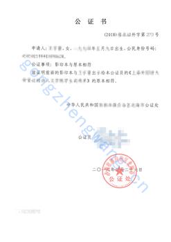 影印本相符公证书(图2)