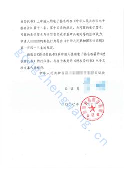 授权委托书公证(图7)