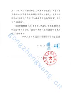 房产委托书公证(图6)
